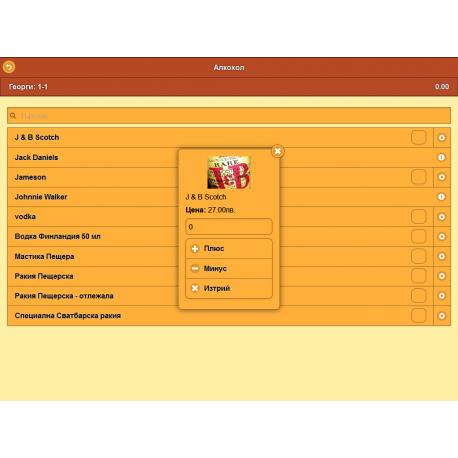 Karat-Service TIS WebPOS