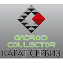 ТИС Карат Android Collector