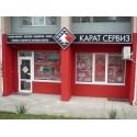 Офис Меден Рудник